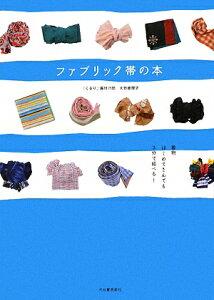 【送料無料】ファブリック帯の本