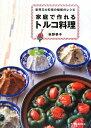【送料無料】家庭で作れるトルコ料理 [ 荻野恭子 ]