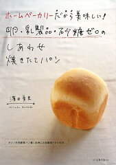 【送料無料】ホームベーカリーだから美味しい!卵・乳製品・砂糖ゼロのしあわせ焼きたてパン