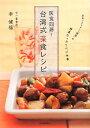 【送料無料】医食同源!台湾式菜食レシピ