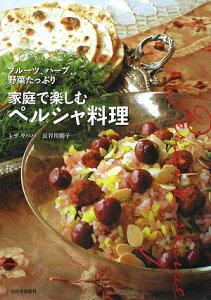 【送料無料】家庭で楽しむペルシャ料理 [ M.レザ・ラハバ ]
