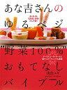"""【送料無料】あな吉さんのゆるベジ""""野菜100%""""おもてなしバイブル"""