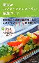 【送料無料】東京ベジタリアンレストラン厳選ガイド