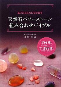 【送料無料】天然石パワーストーン組み合わせバイブル [ 豊原匠志 ]