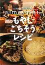 行列できてる!人気店渋谷moyashiのもやしごちそうレシピ