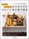【送料無料】あな吉さんのゆるベジ焼き菓子教室