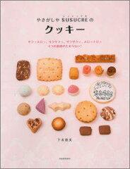 【送料無料】やきがしやSUSUCREのクッキー [ 下永恵美 ]