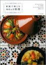 【送料無料】家庭で楽しむモロッコ料理