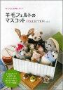 【送料無料】羊毛フェルトのマスコットCOLLECTION(vol.2)