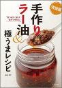 手作りラー油&極うまレシピ