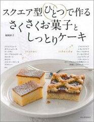 【送料無料】スクエア型ひとつで作るさくさくお菓子としっとりケーキ