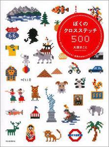 【送料無料】ぼくのクロスステッチ500