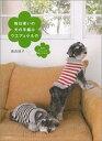 【送料無料】毎日使いの犬の手編みウエア&小もの