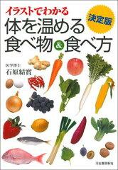 【送料無料】体を温める食べ物&食べ方