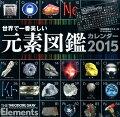 世界で一番美しい元素図鑑カレンダー壁掛け(2015)