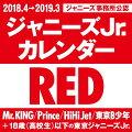 ジャニーズJr.カレンダー RED 2018/4 - 2019/3(仮)