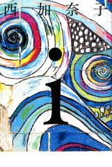 新井 賞 書店 新井賞 芥川賞 直木賞 新井賞授賞 新井賞受賞 新井さん 三省堂書店 書店員 書評 受賞作 授賞作 こじらせ系 又吉直樹 男ともだち イノセントデイズ 朝が来る 坂の途中の家 やがて海へと届く 貘の耳たぶ 砂上 ののはな通信 ダルちゃん 新井見枝香 あらいみえか