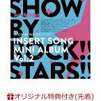 【楽天ブックス限定先着特典】【連動購入特典対象】TVアニメ「SHOW BY ROCK!!STARS!!」挿入歌ミニアルバム Vol.2 (L判ブロマイド+番宣ポスター) [ SHOW BY ROCK!!STARS!! ]