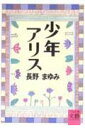少年アリス (河出文庫) [ 長野まゆみ ]