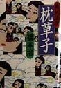 桃尻語訳枕草子(中) (河出文庫) [ 橋本治 ]
