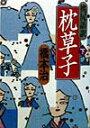 桃尻語訳枕草子(下) (河出文庫) [ 橋本治 ]