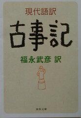 【送料無料】現代語訳古事記
