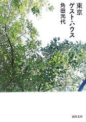 【送料無料】東京ゲスト・ハウス