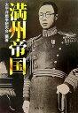 満州帝国 (河出文庫) [ 太平洋戦争研究会 ] - 楽天ブックス