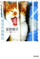 笙野頼子『愛別外猫雑記』表紙
