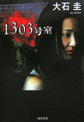 【送料無料】1303号室 [ 大石圭 ]