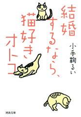 【送料無料】結婚するなら、猫好きオトコ [ 小手鞠るい ]