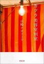 【楽天ブックスならいつでも送料無料】カツラ美容室別室 [ 山崎ナオコーラ ]