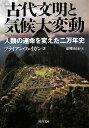【送料無料】古代文明と気候大変動