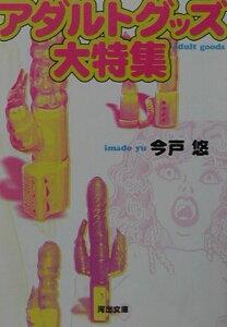 【送料無料】アダルトグッズ大特集