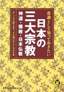 【送料無料】常識として知っておきたい日本の三大宗教 [ 歴史の謎を探る会 ]