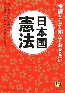 【送料無料】常識として知っておきたい日本国憲法