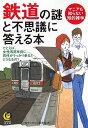 鉄道の謎と不思議に答える本