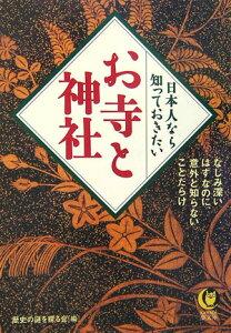 【送料無料】日本人なら知っておきたいお寺と神社