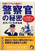 【送料無料】警察官の秘密がズバリ!わかる本