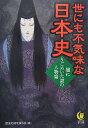 世にも不気味な日本史(闇にうごめいた謎の人物篇)