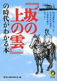 『坂の上の雲』の時代がわかる本 [ 歴史の謎を探る会 ]
