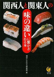 【送料無料】関西人と関東人の味の違いに驚かされる本