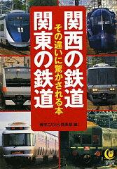 【送料無料】関西の鉄道関東の鉄道その違いに驚かされる本