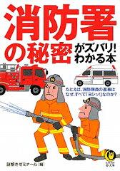 【送料無料】消防署の秘密がズバリ!わかる本