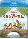 【送料無料】くまのプーさん ブルーレイ+DVDセット【Blu-ray】【Disneyzone】