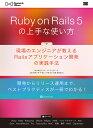 Ruby on Rails 5の上手な使い方 現場のエンジニアが教えるRailsアプリケーション開発の実践手法 (Web Engineer's Books) [ 太田 智彬 ]