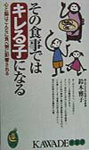 【送料無料】その食事ではキレる子になる [ 鈴木雅子(医学) ]