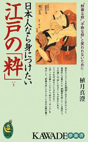日本人なら身につけたい江戸の「粋」