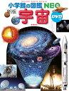 小学館の図鑑NEO〔新版〕 宇宙 DVDつき [ 池内 了 ]