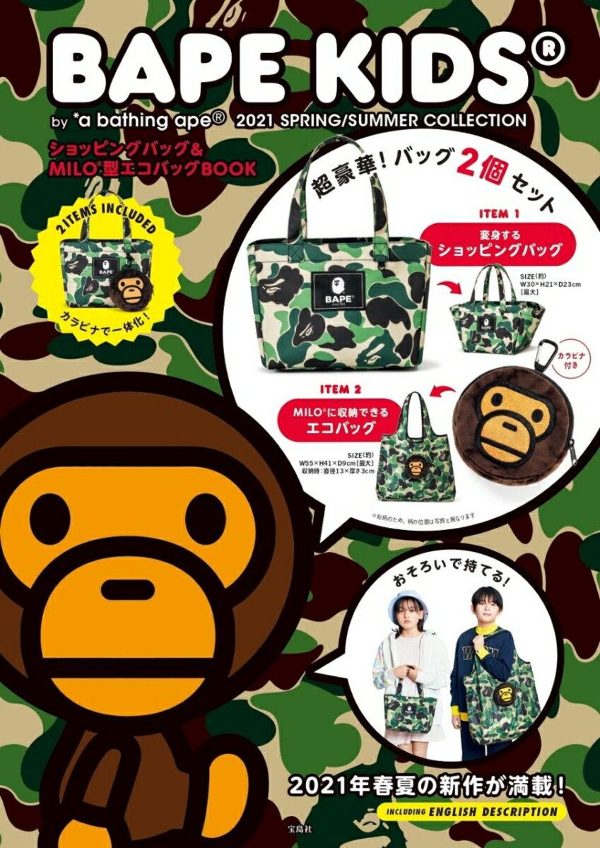 ファッション・美容, ファッション BAPE KIDS by a bathing ape 2021 SPRINGSUMMER COLLECTION MILOBOOK